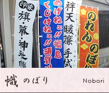 幟(のぼり)